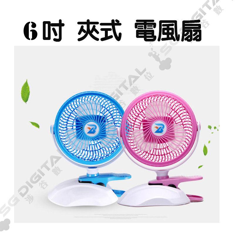 18650電池 六吋 夾式小型風扇 可站立 可夾車上USB充電 安靜環保 散熱器 嬰兒車 可接 行動電源 嬰兒車 散熱器