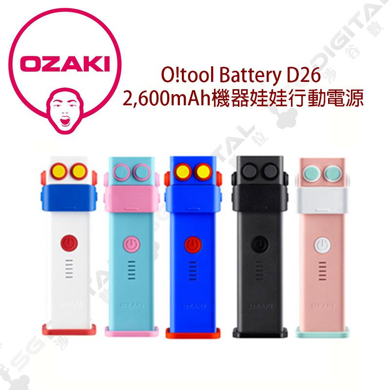 Ozaki O!tool Battery D26 2,600mAh機器娃娃行動電源 ~斯瑪鋒數位~