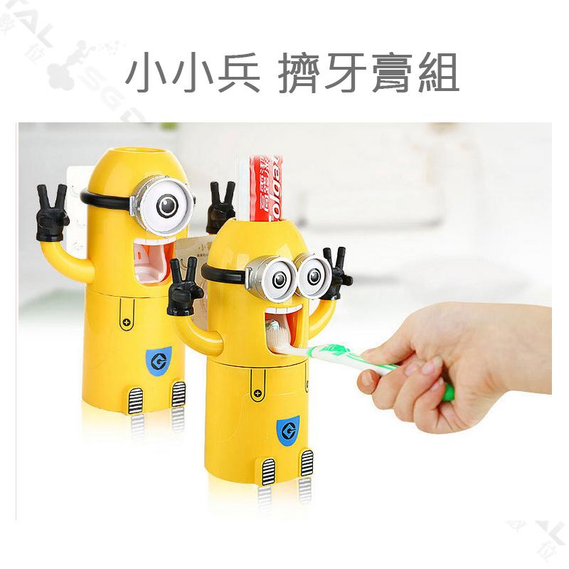 小小兵 擠牙膏器 自動擠 懶人必備 牙膏架 可愛療癒系造型 牙刷架 可碰水可清洗 浴室收納置物架~斯瑪鋒數位~
