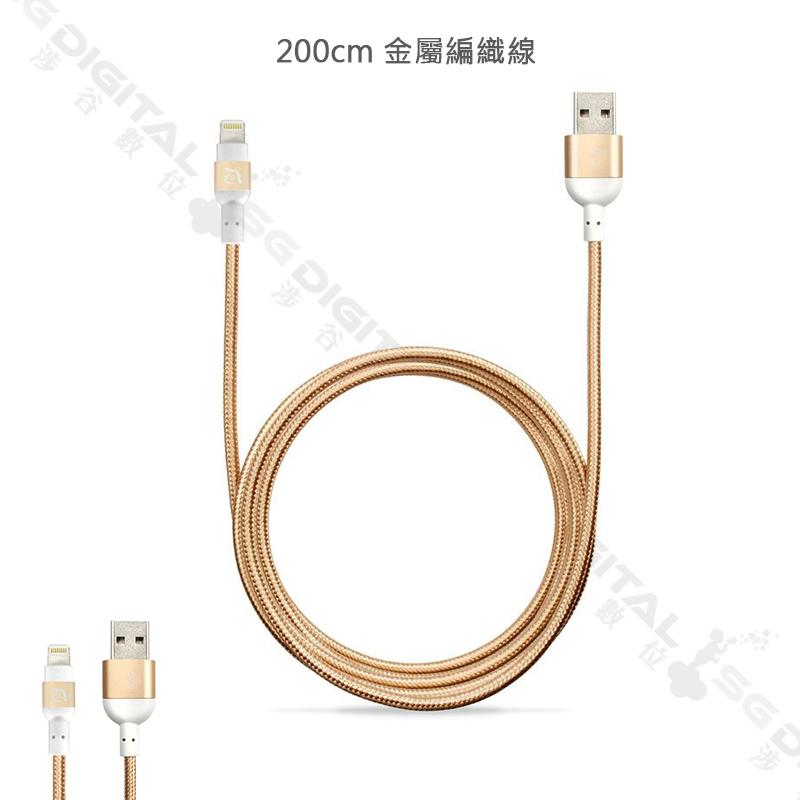 ~斯瑪鋒數位~Adam Line PeAk Lightning 200cm 金屬編織線傳輸線iphone 6/5 i Pad