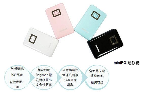 ~斯瑪鋒科技~台灣馬卡龍 PC5588 5500mAh 移動電源 行動電源 雙USB輸出/4項保護線路/4色任選