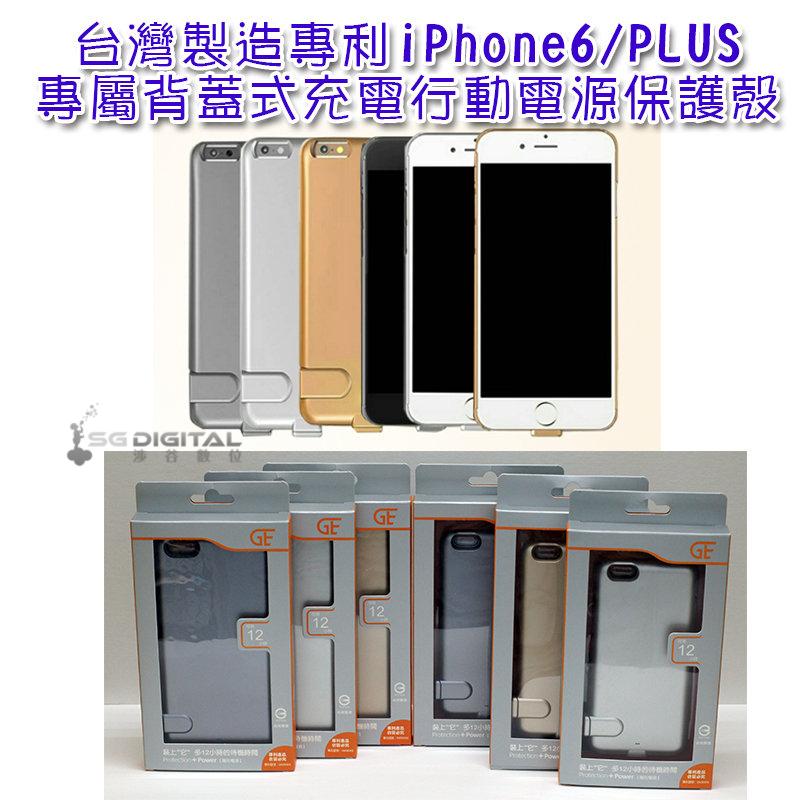 台灣專利製造高質感iPhone6 PLUS 5.5吋專屬背蓋式充電行動電源保護殼/輕薄無負擔~不怕線纏繞 24小時不斷電