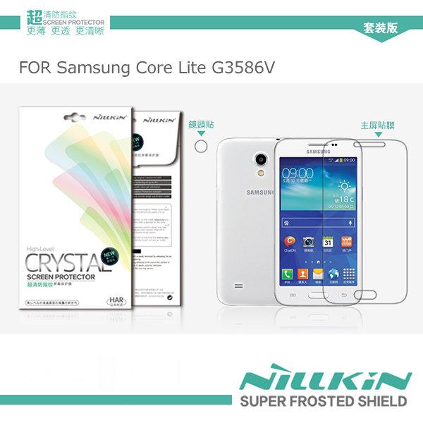 ~斯瑪鋒科技~NILLKIN Samsung Core Lite G3586V 超清防指紋保護貼(含鏡頭貼套裝版)