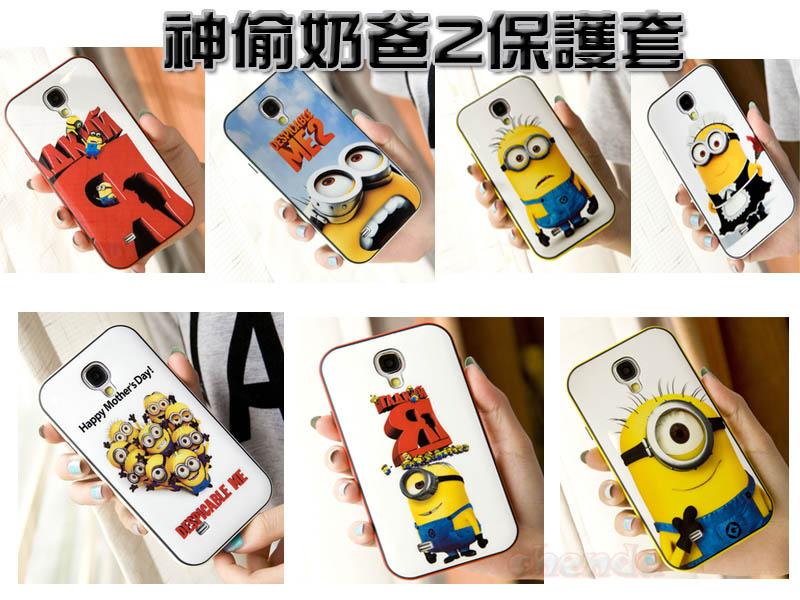~斯瑪鋒數位~卡哇伊新品 神偷奶爸2 保護套 iPhone4 4S iPhone 5 Samsung S4 S3 Note2 N7100 保護殼 i9300 i9500