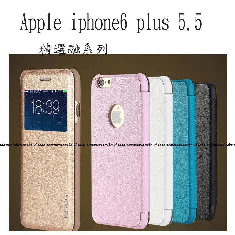 ~斯瑪鋒科技~ROCK APPLE iPhone 6 PLUS 5.5吋 融系列 超薄 皮套手機殼 保護套