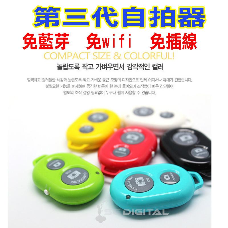 完全兼容 無線自拍遙控器 自拍器 自拍神器 相機 無線遙控器 支架 免WIFI免藍芽免插線 (不挑色) ~斯瑪鋒數位~