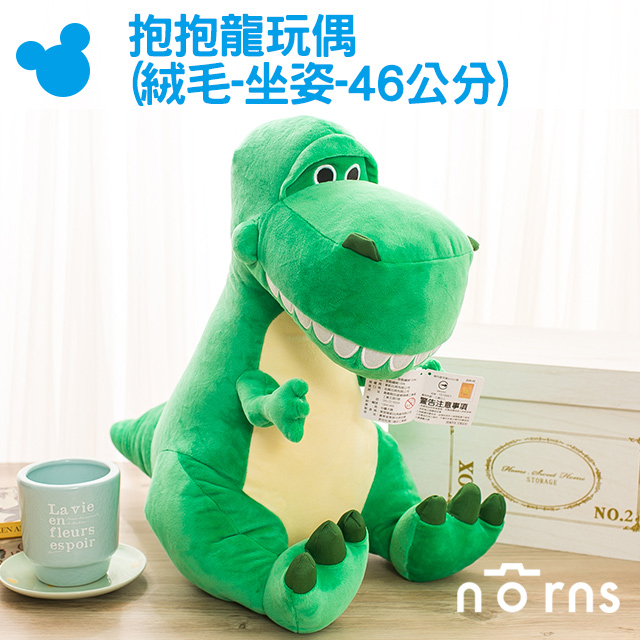 NORNS 【抱抱龍玩偶(絨毛-坐姿-46公分)】玩具總動員 正版授權 娃娃