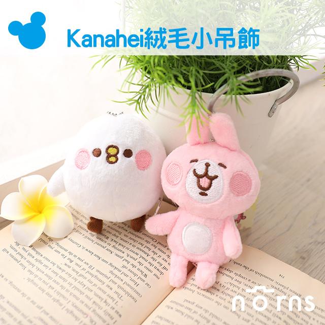 NORNS【Kanahei小動物絨毛小吊飾】正版 玩偶 小雞P助 小兔兔 貓咪 卡娜赫拉娃娃