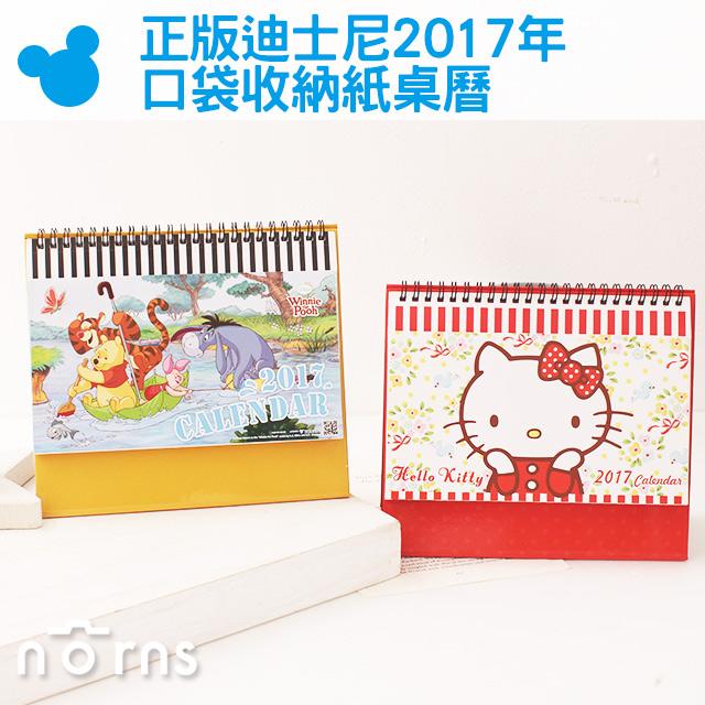NORNS【正版迪士尼2017年口袋收納紙桌曆】月曆 行事曆 小熊維尼 手帳本Hello Kitty卡通