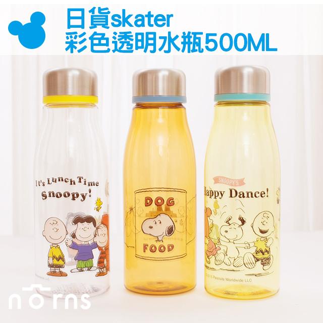 NORNS【日貨skater 彩色透明水瓶500ML】SNOOPY史努比 豆豆龍 龍貓 牛奶瓶 冷水壺 隨行杯 日本