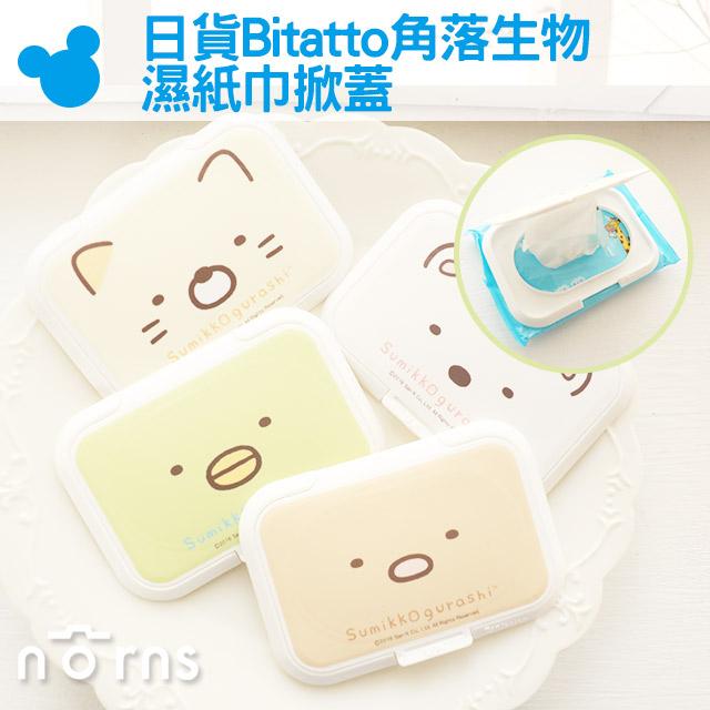 NORNS【日貨Bitatto角落生物濕紙巾掀蓋】貓咪 白熊企鵝 豬排 可重覆黏貼 盒蓋 日本製 san-x