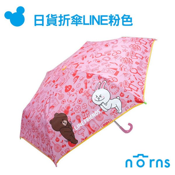 NORNS 【正版 日貨摺傘-Line粉色】熊大 饅頭人兔兔 Cony Brown 布朗 康妮 雨傘 雨具
