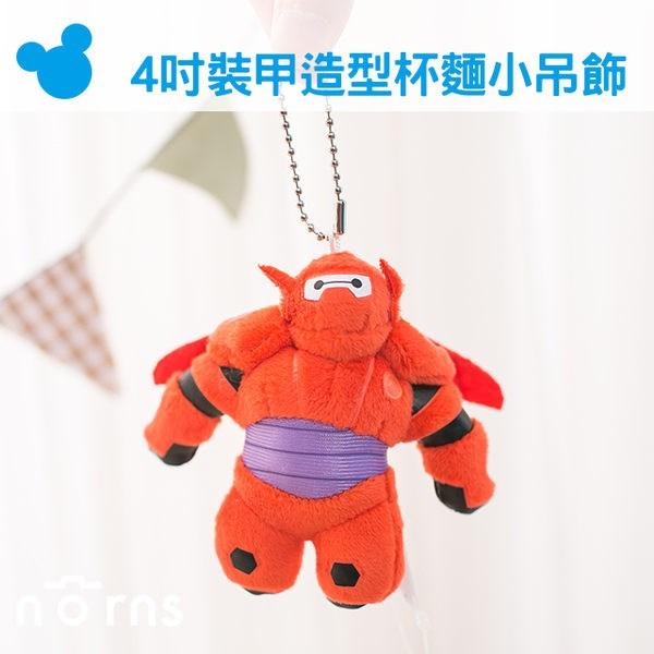 NORNS 【4吋裝甲造型杯麵小吊飾】大英雄天團 Baymax 醫神 Big Hero 6 珠鍊鑰匙圈 娃娃 玩偶