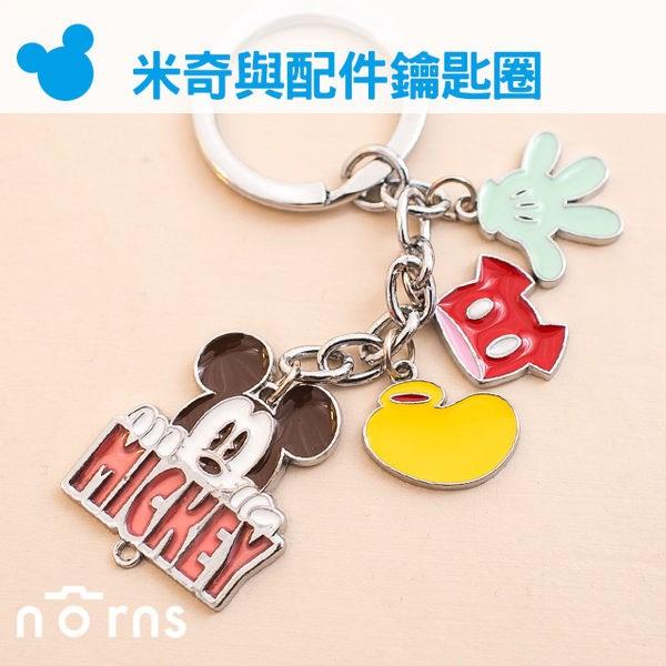 NORNS 【迪士尼正版銀製鑰匙圈-米奇與配件】Disney 鑰匙圈 吊飾 禮物 裝飾 雜貨 米老鼠
