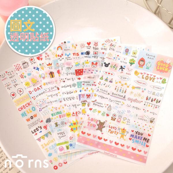 NORNS 【一套6張 韓系透明圖文貼紙】mini 7s 25 50s 90拍立得照片、相本日記本裝飾貼紙