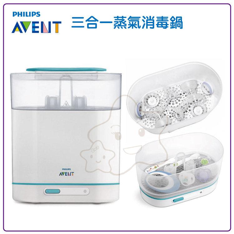 【大成婦嬰】AVENT 三合一蒸氣消毒鍋 (E65A450016) - 英國原裝進口 公司貨 原廠保固