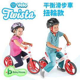 [ Baby House ] Y-Twista 平衡滑步車-扭輪款(紅色)Velo BIKE【愛兒房生活館】