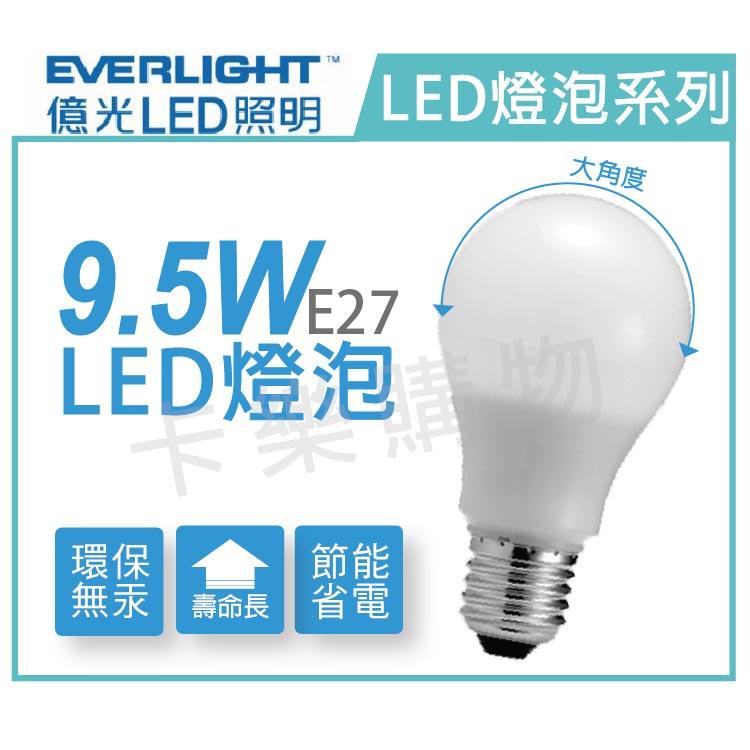 EVERLIGHT億光 LED 9.5W 6500K 白光 全電壓 E27 球泡燈  EV520034