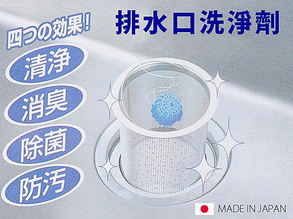 Loxin【SI0242】日本製 排水口洗淨劑 阻塞 排水口 流理台洗手台 廚房流理台 廚房清潔 411