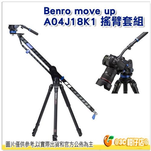 百諾 BENRO MoveUp4 搖臂套組 A04J18K1 搖臂 攝影 錄影 S7 雲台 公司貨