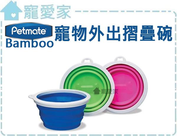 ☆寵愛家☆美國 Petmate Bamboo 寵物外出摺疊碗-小(273ml) .