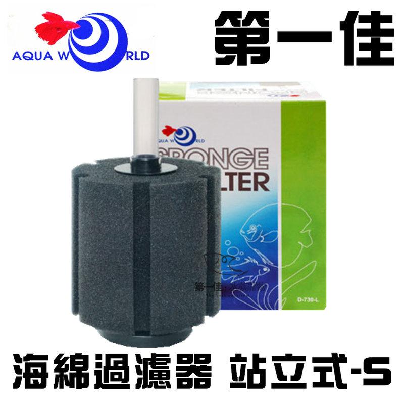 [第一佳 水族寵物] 台灣AQUA WORLD水世界〔D-730-S〕海綿過濾器(水妖精)站立式-S