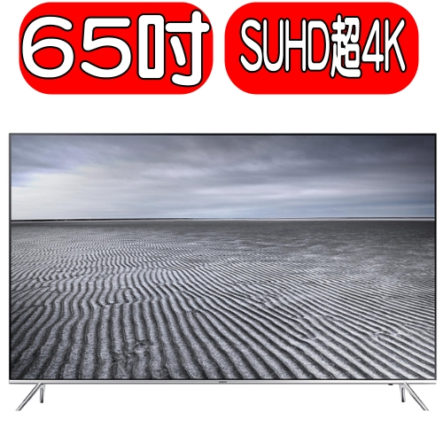 《特促可議價》SAMSUNG三星【UA65KS7000/UA65KS7000WXZW】電視《65吋》
