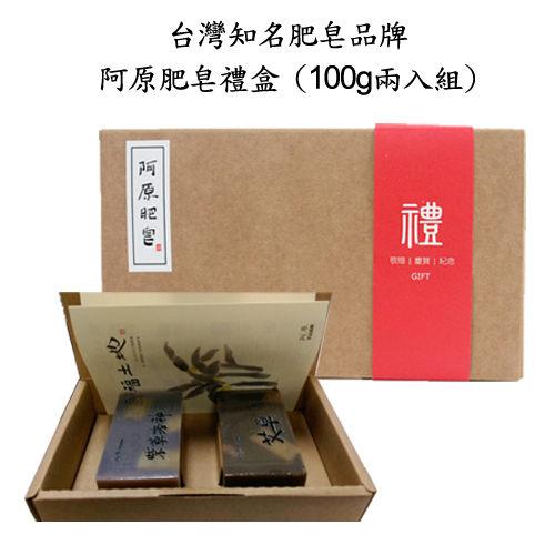 阿原肥皂 禮盒組 (100g x 2入) 紫草洛神/艾草 (效期~2018.11)