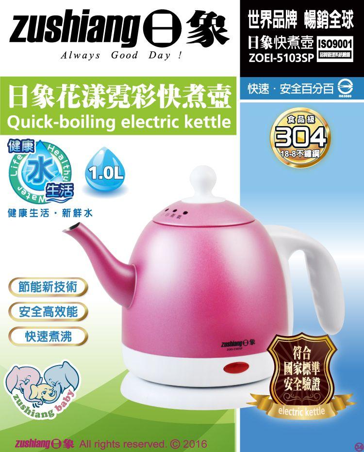 淘禮網  ZOEI-5103SP 日象花漾霓彩快煮壺