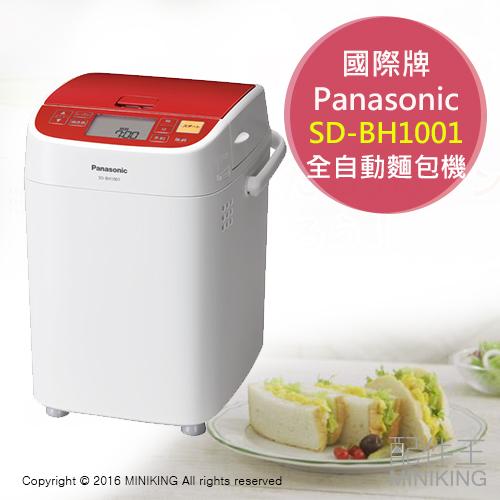 【配件王】日本代購 Panasonic 國際牌 SD-BH1001 全自動製麵包機 紅 0.6kg
