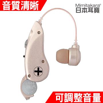 日本耳寶 耳掛式 集音器 輔聽器