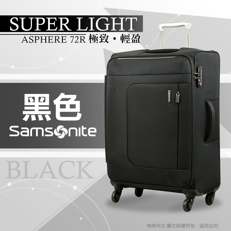 《熊熊先生》Samsonite新秀麗 24吋 行李箱/旅行箱 72R 超輕量布箱 Asphere 海關鎖 +送好禮