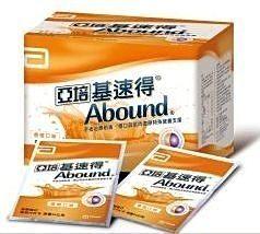 *加贈3包*【亞培】基速得Abound 【香橙口味】(30包/盒)