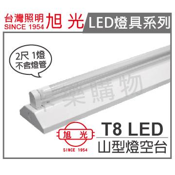 旭光 LED T8 2尺1燈 山型燈 空台  SI430023