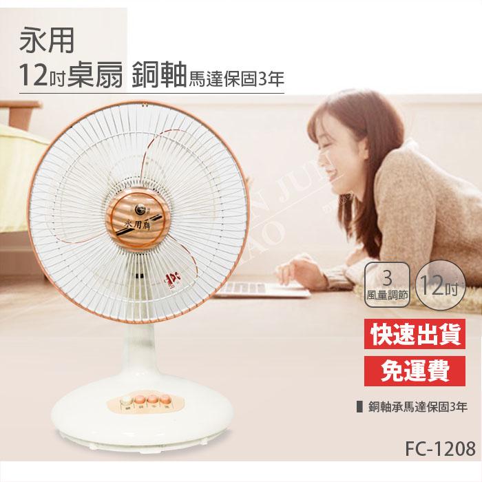 【永用牌】MIT台製安靜型12吋桌扇FC-1208