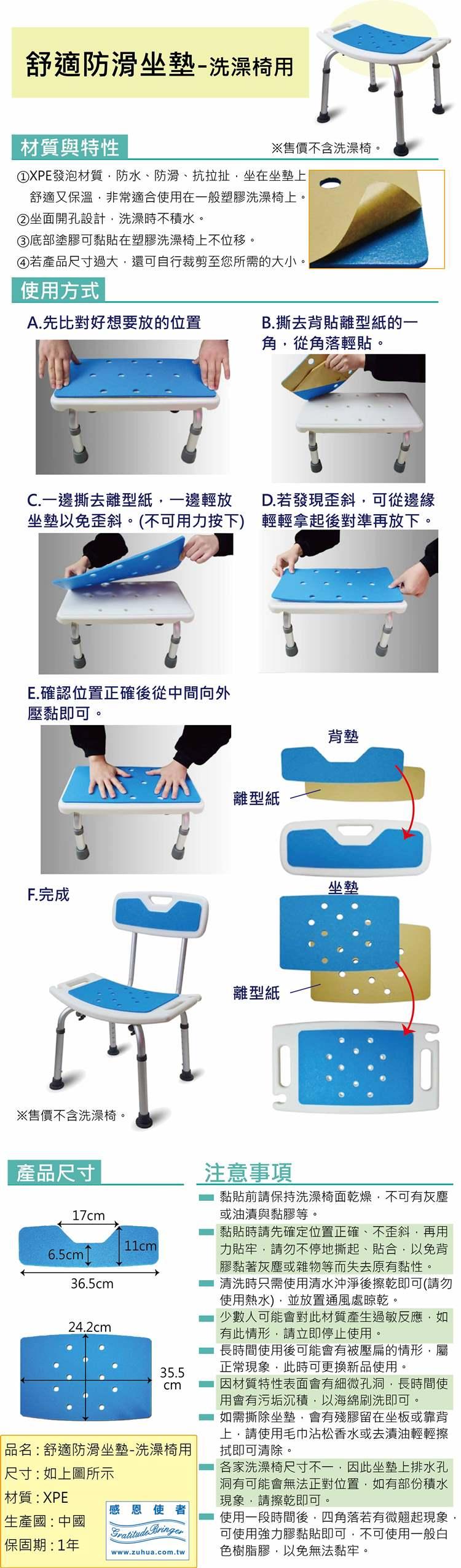 洗澡椅防水坐墊、防滑座墊,舒適好坐,冬天不冰冷、久坐臀部不疼痛,可DIY裁剪至適合的大小,輕鬆黏貼即可使用!
