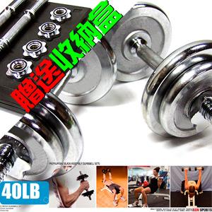 40LB槓鈴片套組(贈送收納盒)電鍍槓片.可調式40磅啞鈴.舉重量訓練.運動健身器材.便宜.推薦C113-340