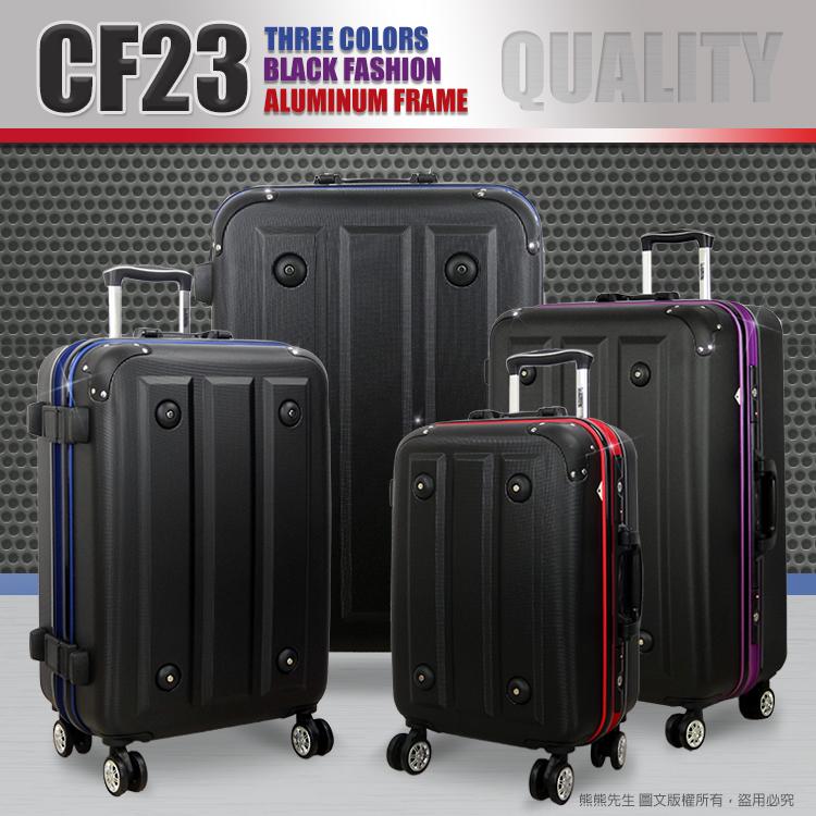 《熊熊先生》20吋 登機箱/行李箱 鋁框硬箱 國際海關鎖 CF23 雙排輪/飛機輪 旅行箱