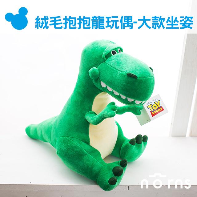 NORNS 【絨毛抱抱龍玩偶-大款坐姿】玩具總動員 皮克斯 玩偶 娃娃 禮物