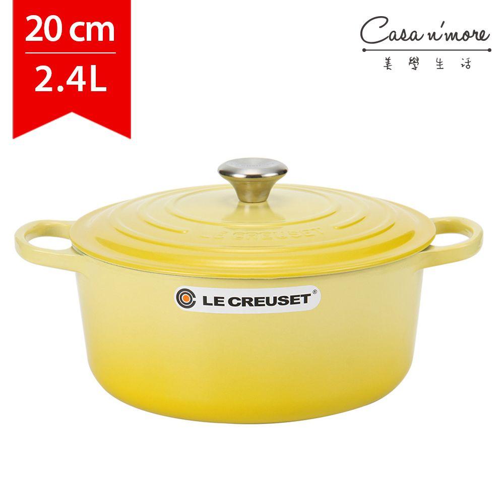 Le Creuset 新款圓形鑄鐵鍋 湯鍋 燉鍋 炒鍋 20cm 2.4L 黃 法國製