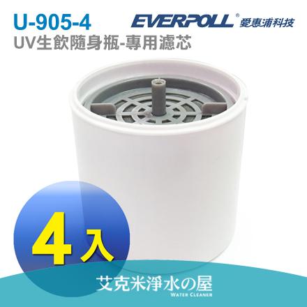 【EVERPOLL】愛惠浦科技 淨Water UV生飲隨身瓶 UV-905-專用濾心U-905-4(4入裝)