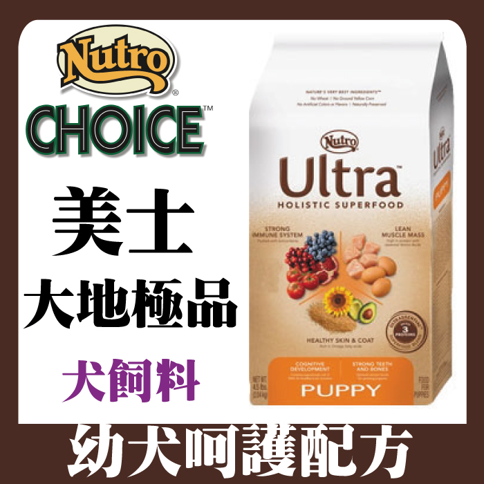 【美士Nutro】大地極品-幼犬呵護配方飼料15磅 加碼贈【寵物零食肉乾】
