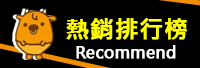台灣吉野家Pickup店 熱銷商品排行榜