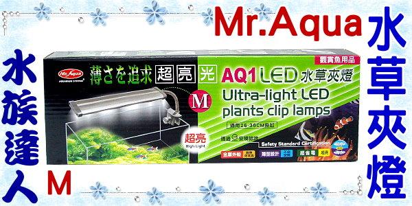【水族達人】水族先生Mr.Aqua《AQ1 LED 水草夾燈(超亮光LED水草夾燈) M(25cm)》 led