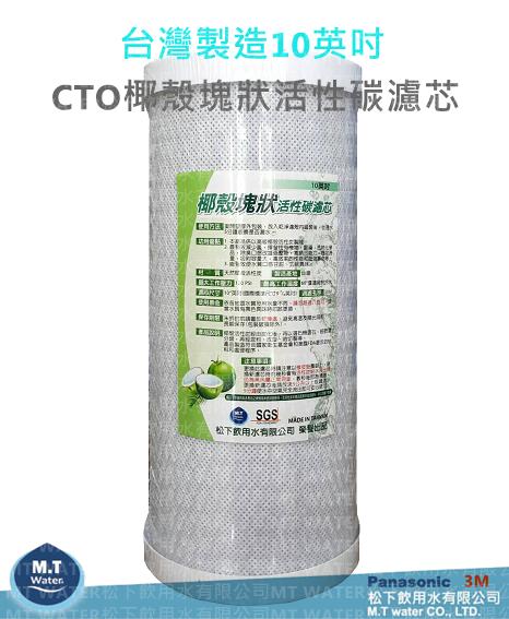 台灣製造10英吋大胖水塔專用CTO椰殼塊狀活性碳濾芯