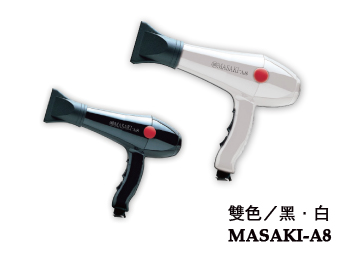 MASAKI-A8吹風機