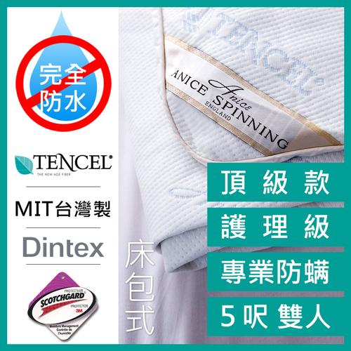 A-nice 3M 護理級天絲床包式保潔墊(雙人)