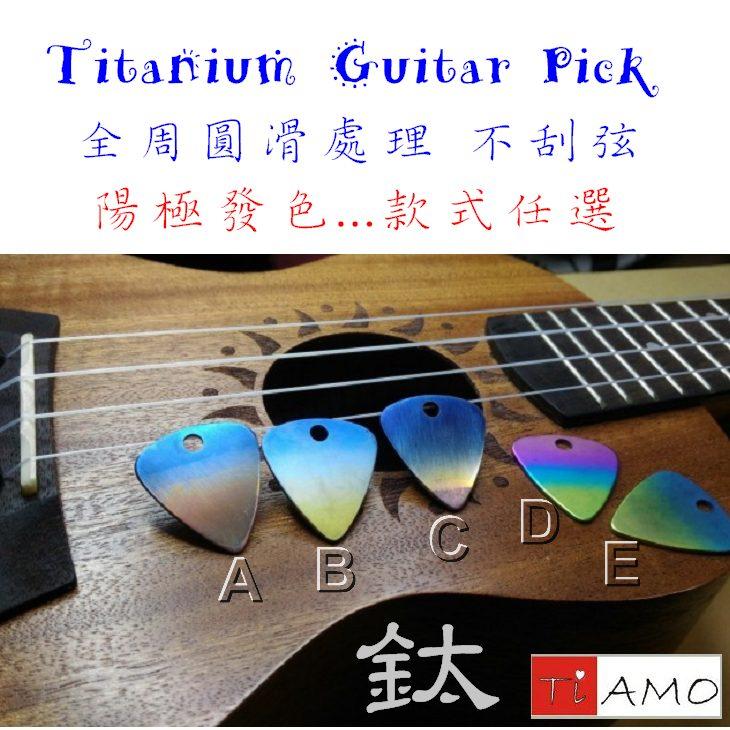 鈦金屬吉他撥片pick項鍊鈦合金吉他pick 外銷歐美anodized titanium台灣製造項鍊鑰匙圈片彩色燒色吉它彈片航太級64ti 1.3mm?帝雅諾?