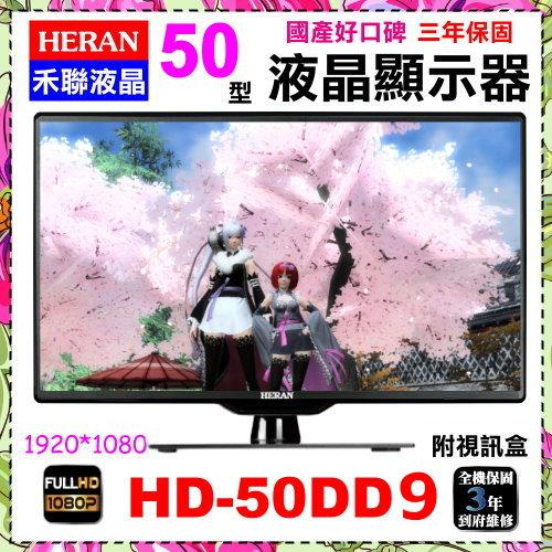 【HERAN 禾聯】50吋數位LED數位液晶顯示器《HD-50DD9》贈高級HDMI線 含視訊盒