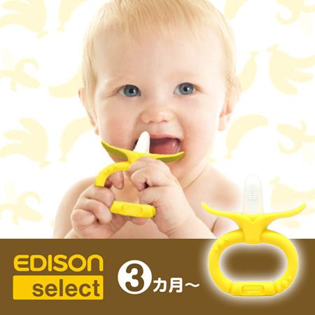 日貨EDISON 兒童固齒器 環狀香蕉 BANANA 嬰兒 乳牙刷 咬牙器 按磨牙齦 剝皮香蕉牙刷【N201206】